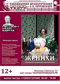 """Н.В.Гоголь """"Женихи"""", 12+"""