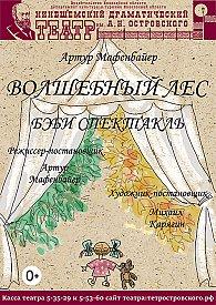 """Волшебный лес"" Бэби спектакль"