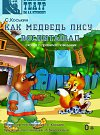 Сергей Коськин  «Как Медведь Лису воспитывал»