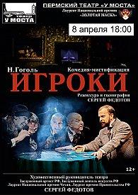 """Пермский театр """"У МОСТА"""" Н.Гоголь """"Игроки"""""""