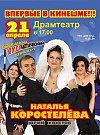 Юмористический концерт Натальи Коростелёвой