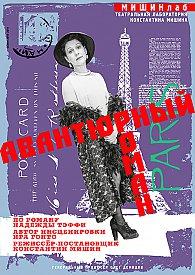 MISHINLaB «Театральная Лаборатория Константина Мишина» Н.Тэффи «Авантюрный роман»