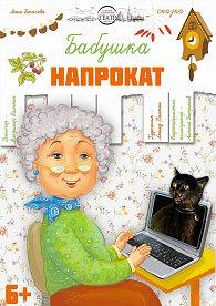 """А. Богачева """"Бабушка напрокат"""""""