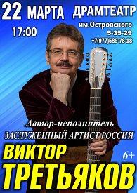 Автор - исполнитель Заслуженный артист России ВИКТОР ТРЕТЬЯКОВ