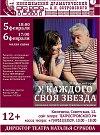 """В. Красногоров """"У каждого своя звезда"""", 12+"""