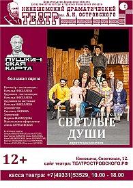 """В. М. Шукшин """"Светлые души"""", 12+"""