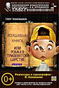 """О.Коновалов """"Волшебная книга ,или Ромка в тридевятом царстве"""""""