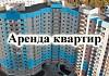 Аренда квартир в Кинешме