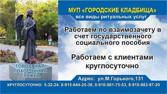 Похоронное бюро МУП «Городские кладбища» фото 9110