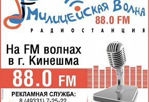 Отдел рекламы радиостанций Рекорд и Милицейская Волна фото 2