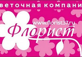 Цветочная компания «Флорист» фото 8076