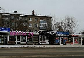 Цветочная компания «Флорист» фото 1