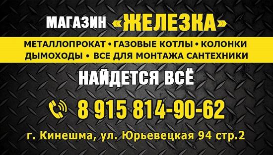 """Магазин """"Железка"""" фото 8713"""