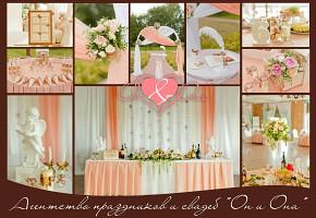 Агентство праздников и свадеб «Он и она» фото 7650