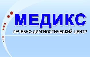 Лечебно-диагностический центр «МЕДИКС» фото 7551
