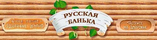 «Русская банька» фото 2995