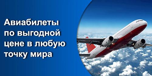 «Волга-тур». Авиа и железнодорожные кассы фото 3008