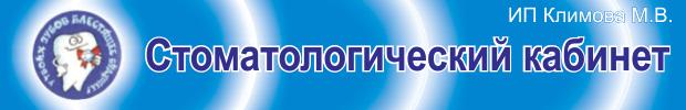 Стоматологический кабинет (ИП Климова М.В) фото 3016