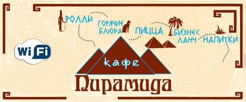 Кафе «Пирамида» фото 3594