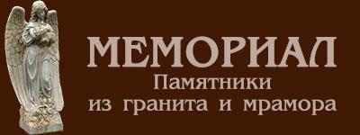 Мастерская памятников «Мемориал» фото 3798