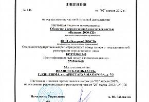 Системы безопасности ООО «Ветеран-2000» фото 4166