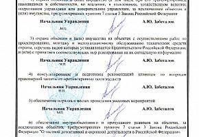 Системы безопасности ООО «Ветеран-2000» фото 4167
