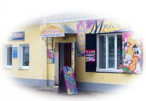 Магазин «Милена» фото 1