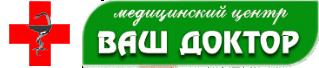 Медицинский центр «ВАШ ДОКТОР» фото 4760