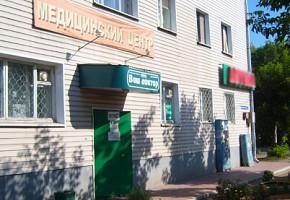 Медицинский центр «ВАШ ДОКТОР» фото 1