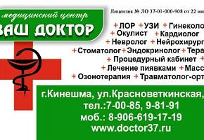 Медицинский центр «ВАШ ДОКТОР» фото 4761