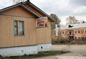 Магазин «Твой дом» фото 1