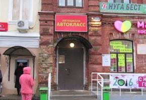 Автошкола «АВТОКЛАСС» фото 1
