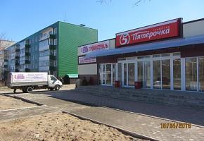Магазин «ПрофСтрой» фото 1