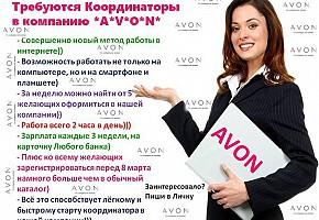 Avon фото 3