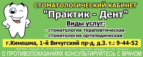 ООО «Практик-Дент» фото 7935