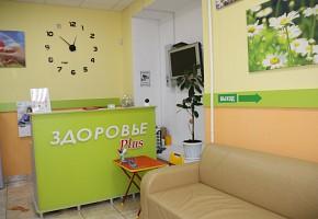 Медицинский центр «Здоровье Plus» фото 3