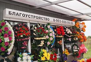 Ритуальный магазин на Затенках фото 14