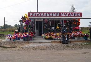 Ритуальный магазин на Затенках фото 1