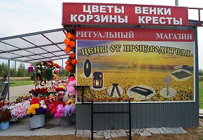 Ритуальный магазин на Затенках фото 7