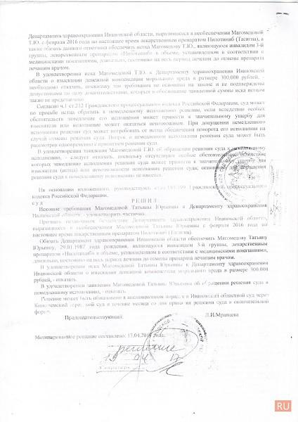 Ивановская медицина отказывается помогать больной миелолейкозом кинешемке фото 9
