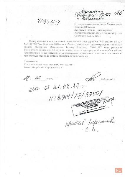 Ивановская медицина отказывается помогать больной миелолейкозом кинешемке фото 6