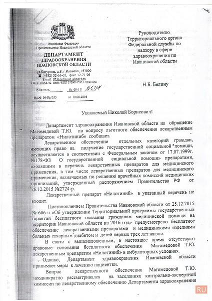 Ивановская медицина отказывается помогать больной миелолейкозом кинешемке фото 4