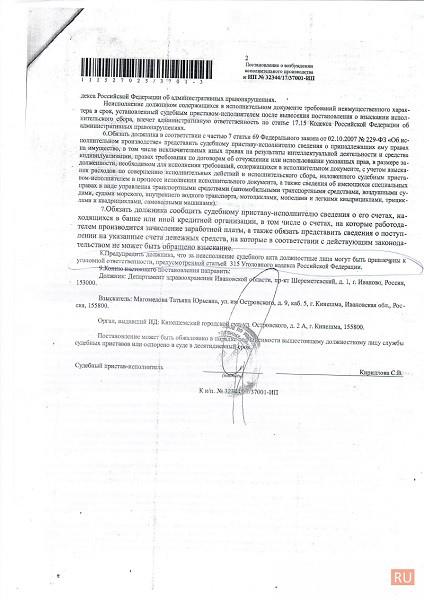 Ивановская медицина отказывается помогать больной миелолейкозом кинешемке фото 8