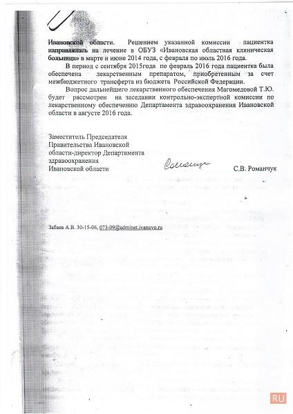 Ивановская медицина отказывается помогать больной миелолейкозом кинешемке фото 5