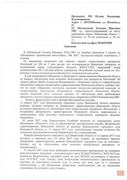 Ивановская медицина отказывается помогать больной миелолейкозом кинешемке фото 11