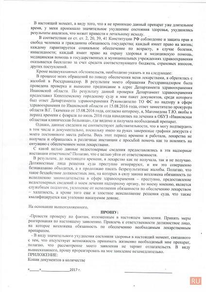 Ивановская медицина отказывается помогать больной миелолейкозом кинешемке фото 12