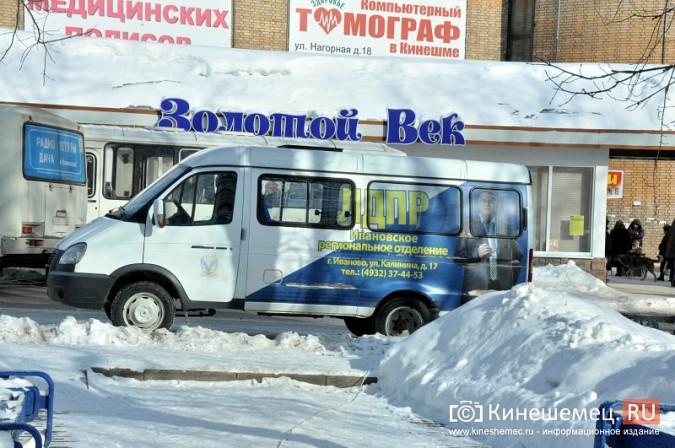 В центре Кинешмы митинговали сторонники Владимира Жириновского фото 4