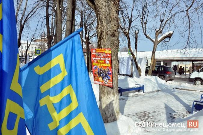 В центре Кинешмы митинговали сторонники Владимира Жириновского фото 5