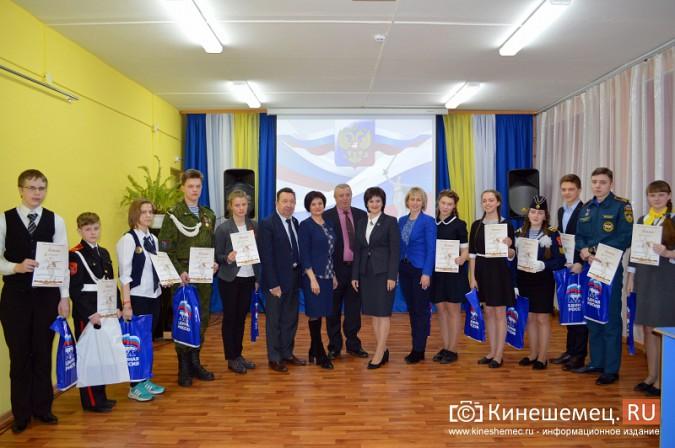 Пять кинешемских школьников отправятся в город-герой Волгоград фото 18