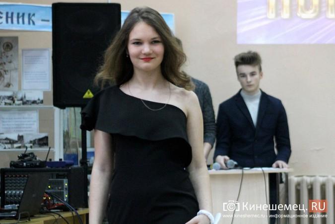 Дарья Груздева победила в кинешемском конкурсе «Мисс Поколение Z» фото 34